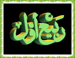 Significance of the Blessed Month of Rabi ul Awal